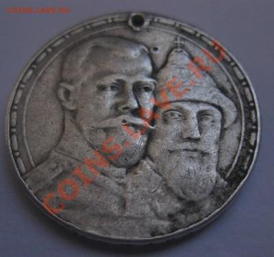 1 рубль 1913 с дыркой - 2