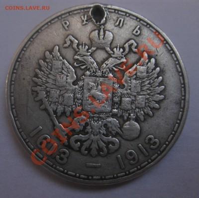 1 рубль 1913 с дыркой - 1