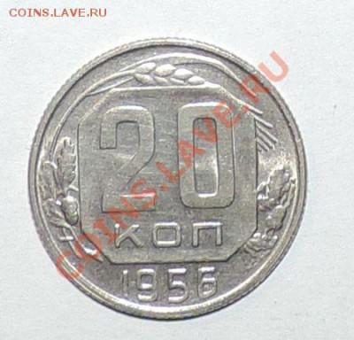 20 копеек 1956 года  --штемпельная до 02.10 в 22:05 - 111 11544