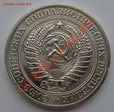 1 рубль 1968 UNC СССР из набора до 22:00 02.10.13 - DSC07689.JPG