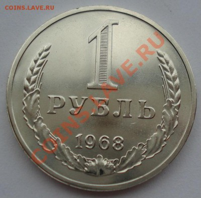 1 рубль 1968 UNC СССР из набора до 22:00 02.10.13 - DSC07686.JPG