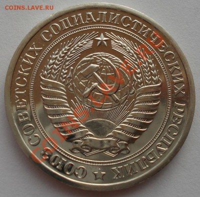 1 рубль 1975 UNC СССР из набора до 22:00 02.10.13 - DSC08205.JPG
