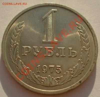 1 рубль 1975 UNC СССР из обращения до 22:00 02.10.13 - DSC06904.JPG