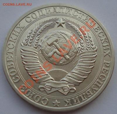 1 рубль 1984 состояние СССР из обращения  до 22:00 02.10.13 - DSC07542.JPG