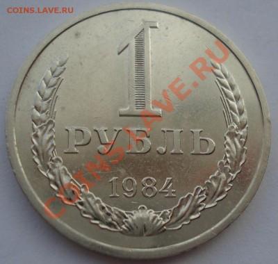 1 рубль 1984 состояние СССР из обращения  до 22:00 02.10.13 - DSC07539.JPG