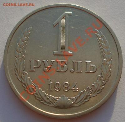 1 руб. 1984 + 1,2,3,5 коп. 1975 из набора до 22:00 02.10.13 - DSC07825.JPG
