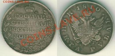 1 рубль 1810 - на оценку - 1r-1810