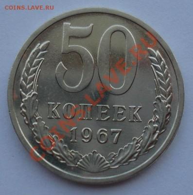 50 копеек 1967 из набора до 22:00 02.10.13 - DSC07574.JPG