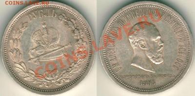 1 руб 1883 коронация - на оценку - 1r-1883kor