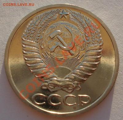 50 копеек 1967 из набора до 22:00 02.10.13 - DSC07836.JPG