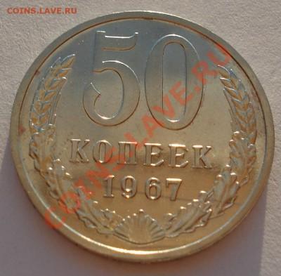 50 копеек 1967 из набора до 22:00 02.10.13 - DSC07834.JPG