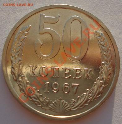 50 копеек 1967 из набора до 22:00 02.10.13 - DSC07833.JPG