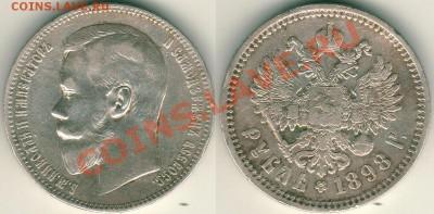 1 руб. 1898,99,1901, 50 коп. 1911 - на оценку - 1r-1898ag