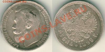 1 руб. 1898,99,1901, 50 коп. 1911 - на оценку - 1r-1899eb