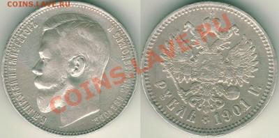 1 руб. 1898,99,1901, 50 коп. 1911 - на оценку - 1r-1901fz