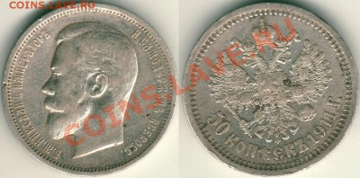 1 руб. 1898,99,1901, 50 коп. 1911 - на оценку - 50k-1911
