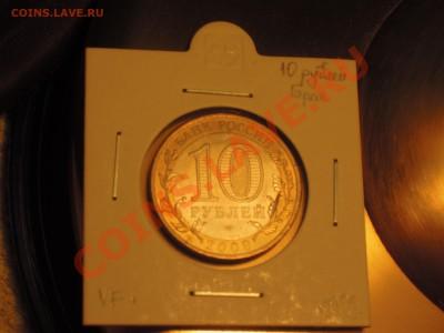 Брак 10 рублей 2009 года Республика Коми. Выкус. - DSCN0017