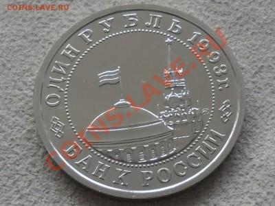 МАЯКОВСКИЙ 1 рубль BUNC,до 4 октября - SAM_1683.JPG