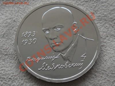 МАЯКОВСКИЙ 1 рубль BUNC,до 4 октября - SAM_1684.JPG