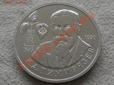 ТИМИРЯЗЬЕВ 1 рубль BUNC, до 4 октября - SAM_1689.JPG