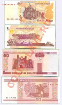 Фикс  10бон - 50руб - Камбоджа Белоруссия