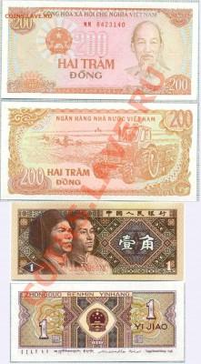 Фикс  10бон - 50руб - Вьетнам Китай