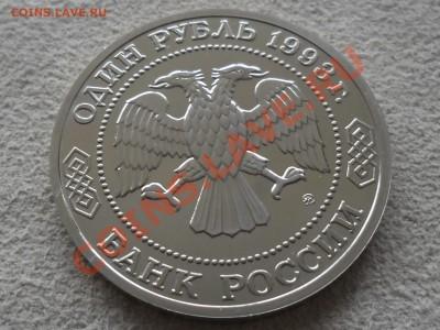 БОРОДИН 1 рубль BUNC, до 4 октября - SAM_1692.JPG