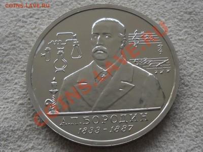 БОРОДИН 1 рубль BUNC, до 4 октября - SAM_1691.JPG