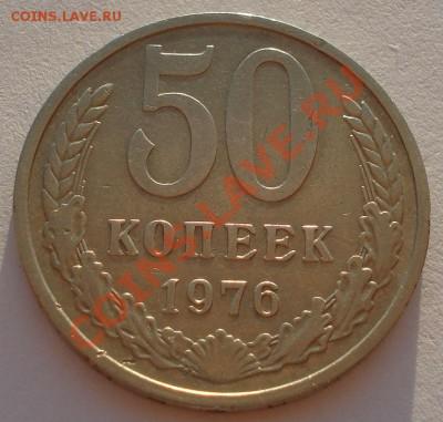 50 копеек 1976 СССР до 22:00 02.10.13 - DSC07859.JPG