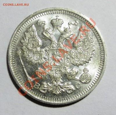 20 коп. 1915 и 1916 гг. ( В КОЛЛЕКЦИЮ) - 1916-1.JPG