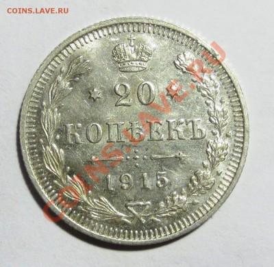 20 коп. 1915 и 1916 гг. ( В КОЛЛЕКЦИЮ) - 1915-2.JPG