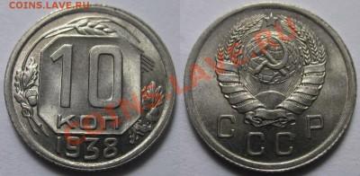 10 копеек 1938 г. Штемпельные. До 3.10 22:00 - 10 38 УНЦ