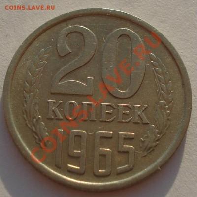 20 копеек 1965 СССР из обращения до 22:00 02.10.13 - DSC07897.JPG