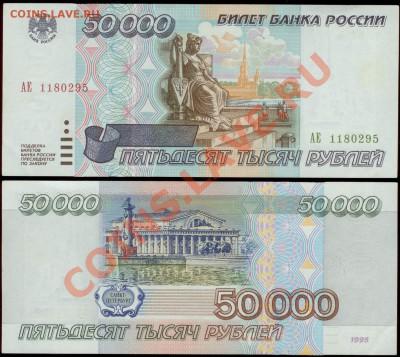50 000 рублей 1995г серия АЕ до 21.00 по Москве 05.10.2013 - 50 000