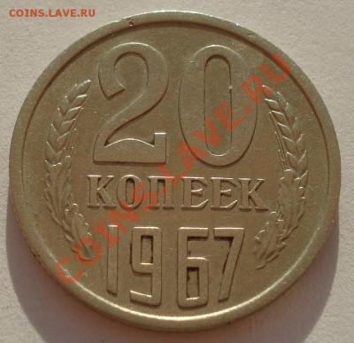 20 копеек 1967 СССР из обращения до 22:00 02.10.13 - DSC04929.JPG
