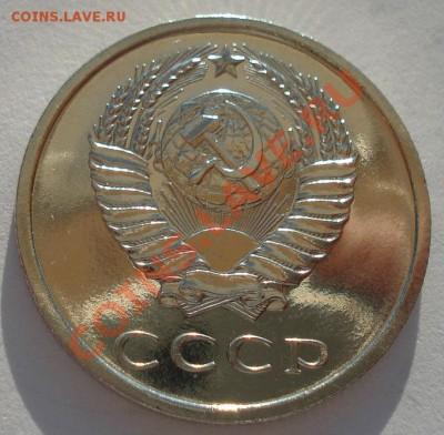 20 копеек 1967 UNC СССР из набора до 22:00 02.10.13 - DSC06190.JPG