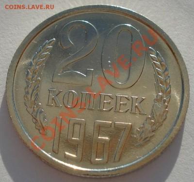 20 копеек 1967 UNC СССР из набора до 22:00 02.10.13 - DSC06180.JPG