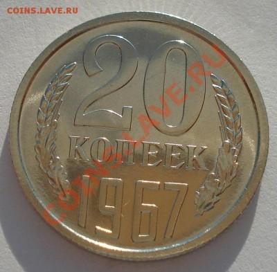 20 копеек 1967 UNC СССР из набора вторая до 22:00 02.10.13 - DSC06194.JPG