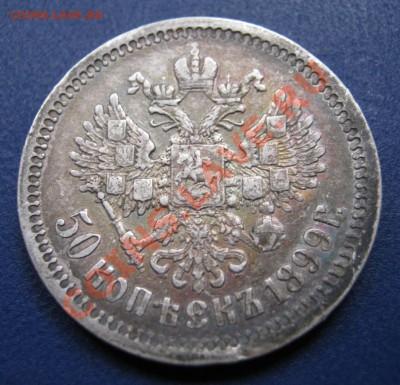 50 копеек 1899г. (ФЗ) Отличная..... - 4.2