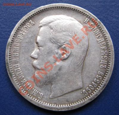 50 копеек 1899г. (ФЗ) Отличная..... - 4.1
