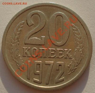 20 копеек 1972 СССР из обращения до 22:00 02.10.13 - DSC08068.JPG