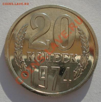 20 копеек 1974 UNC СССР из набора до 22:00 02.10.13 - DSC06204.JPG