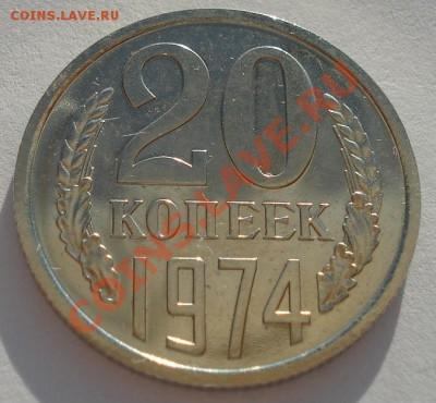 20 копеек 1974 UNC СССР из набора до 22:00 02.10.13 - DSC06203.JPG
