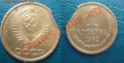 выкус 1 копейка 1982 - выкус 1 к 1982.JPG