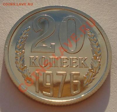 20 копеек 1976 UNC СССР из набора до 22:00 02.10.13 - DSC07084.JPG