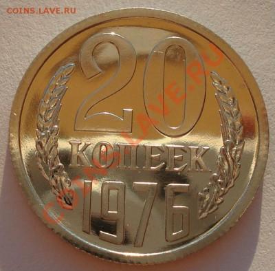 20 копеек 1976 UNC СССР из набора до 22:00 02.10.13 - DSC07075.JPG