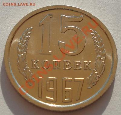 15 копеек 1967 UNC СССР из набора до 22:00 02.10.13 - DSC06258.JPG