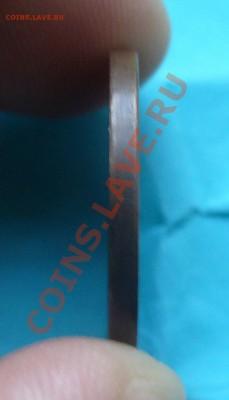 2 копейки гладкий гурт - P1160454.JPG