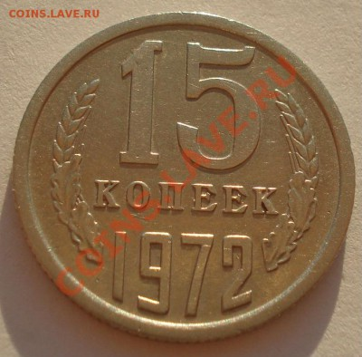 15 копеек 1972 СССР  до 22:00 02.10.13 - DSC07154.JPG