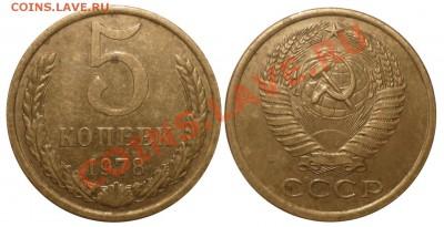 5 коп 1978шт2.1и3 до 2.10.2013 в 22-00 МВ - 78-1aq